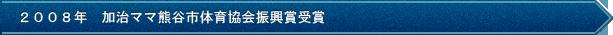 2008年 加治ママ熊谷市体育協会振興賞受賞